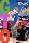 GTO 第21巻 2001年08月08日発売