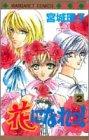 花になれっ! (2) (マーガレットコミックス (2767))