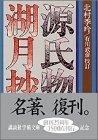 源氏物語 湖月抄(中) (講談社学術文庫 (315))