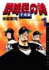 野球狂の詩平成編 (1) (ミスターマガジンKC (217))