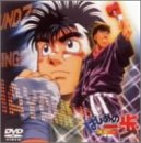 はじめの一歩 VOL.7 [DVD]