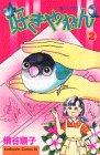 好きやねん 2 (Be・Loveコミックス)