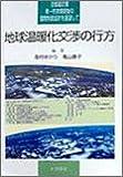 地球温暖化交渉の行方―京都議定書第一約束期間後の国際制度設計を展望して