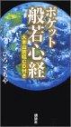ポケット<strong>般若心経</strong> 講談社の実用Book (大本山読経CD付き)