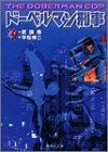 ドーベルマン刑事 9 (集英社文庫―コミック版)
