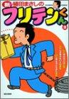 新フリテンくん 2 (バンブー・コミックス)