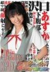 (DVD)タイムスリップ・コスプレックス 沢口あすか