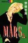 Mars (5) (講談社コミックスフレンドB (1076巻))