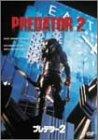 プレデター2 [DVD]