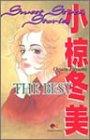 小椋冬美the best―Sweet seven stories (クイーンズコミックス)