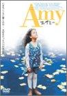 エイミー [DVD]