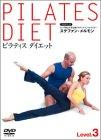 ピラティス ダイエット Level.3 [DVD]