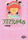 フスマランド4.5 (KCデラックス―ポケットコミック (892))