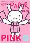 アランジペーパーカード ピンク