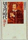 切支丹時代—殉教と棄教の歴史 (小学館ライブラリー)