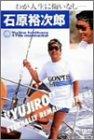 Yujiro Ishihara 17th memorial-わが人生に悔いなし- DVD