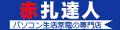 赤札達人(中古パソコン、タブレット周辺の専門店.北海道、沖縄以外全国無料発送)