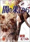 闇の果てから (1) (ユーコミックスデラックス (257))