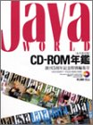 Java world CDーROM年鑑―永久保存版 (IDGムックシリーズ)