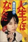 元祖人生とはなんだ / 藤臣 柊子 のシリーズ情報を見る