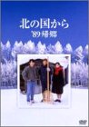 北の国から 89 帰郷 [DVD] ポニーキャニオン