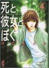 死と彼女とぼく (4) (講談社漫画文庫)