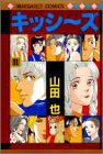 キッシ~ズ (11) (マーガレットコミックス (2598))