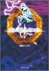 白い戦士ヤマト 14 (集英社文庫―コミック版)