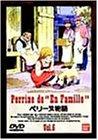 ペリーヌ物語(5)[DVD]
