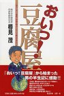 おいっ!豆腐屋―原点に立って業界の常識を破ることから活路は生まれた