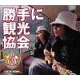 勝手に観光協会 vol.1(初回限定盤)(Tシャツ付)