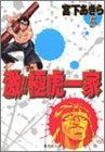 激!!極虎一家 (5) (集英社文庫―コミック版)