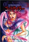 ゴッドサイダー 3 (ジャンプコミックスセレクション)