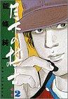 月下の棋士 (2) (ビッグコミックス)