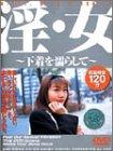 淫・女 ~下着を濡らして~ [DVD]