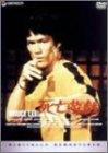 ブルース・リー/死亡遊戯 [DVD]