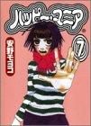 ハッピー・マニア (7) (フィールコミックスGOLD)