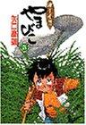 オーイ!!やまびこ (3) (講談社コミックス)