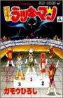 とってもラッキーマン 5 ラッキークッキーコミックス5巻の巻 (ジャンプコミックス)