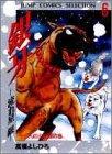 銀牙―流れ星銀 (6) (ジャンプコミックスセレクション)