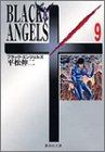 BLACK ANGELS 9 (集英社文庫―コミック版)