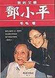 我的父親:鄧小平