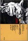 ヌードの反美学―美術・猥褻・セクシュアリティ (クリティーク叢書)