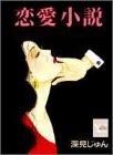 恋愛小説 / 深見 じゅん のシリーズ情報を見る