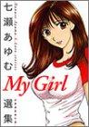 My girl―七瀬あゆむ選集 恋愛漫画傑作選 (ヤングジャンプコミックス)