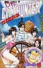 シティーハンター (第19巻) (ジャンプ・コミックス)