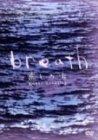 breath~癒しの海~ [DVD]