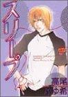 スリープ (JUNEコミックス ピアスシリーズ)