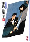 課長島耕作 (10) (講談社漫画文庫)