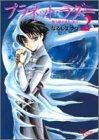 プラネット・ラダー 2 (クリムゾンコミックス)